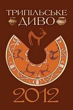 Небольшим тиражом вышел календарь, который посвящен Трипольской культуре «Трипільське диво»