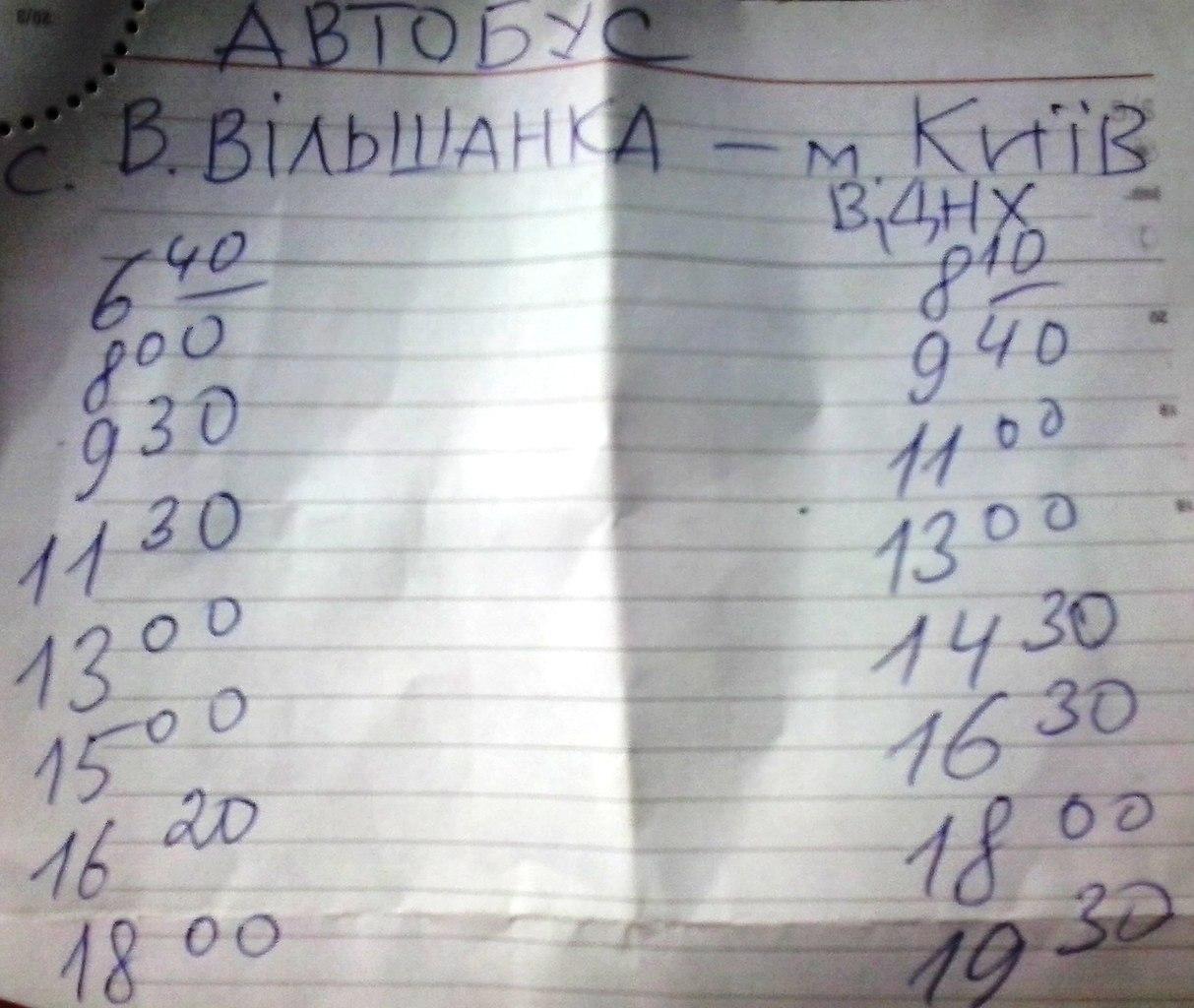 расписание маршр КиевВДНХ-Велика Вільшанка