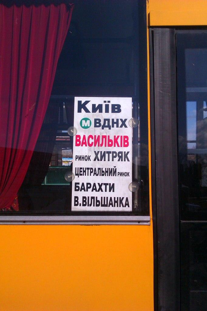 фото маршр КиевВДНХ-Велика Вільшанка