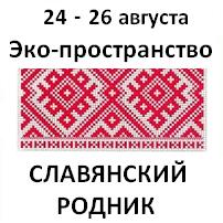 24-26 августа праздники в эко-пространстве Славянский РОДник