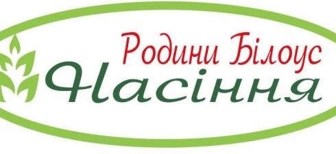 Семена новых сортов овощей от семьи Билоус в Хмельницкой области