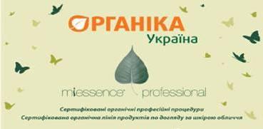 Партнёр WWW.SELECTED.IN.UA – Органика Украина