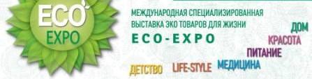 Выставка  экологической продукции «ECO Expo» 2-5 октября в Киеве
