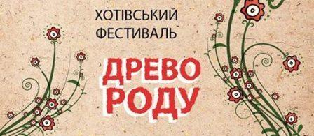 День села Хо́тів — Фестиваль «Древо Роду» 15 вересня 2013
