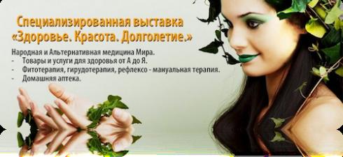 Виставка-Ярмарок: Здоров'я. Краса. Долголіття в Києві