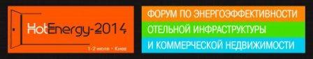 HotEnergy-2014: Форум по энергоэффективности отельной инфраструктуры и коммерческой недвижимости  1-2 июля 2014, Киев