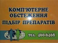 Yanchuk ST_advert