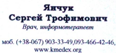 Новейшая технология диагностики здоровья теперь доступна каждому в Украине!