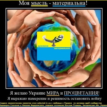Я намерен остановить войну в Украине