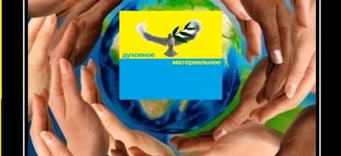 21 сентября — День Мира 2014 г. продолжение Смартмоба: Войне конец!