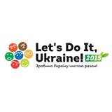 Сделаем Украину чистой 25 апреля 2015