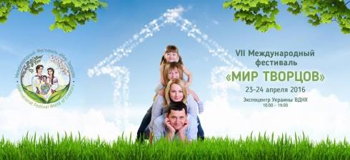 Фестиваль «Мир Творцов» г.Киев 23-24 апреля 2016