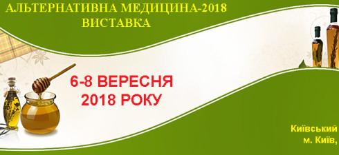 Виставка Альтернативна медицина – 2018 і Ярмарок ЗДОРОВ'Я та ЕКОтоварів:  з 6 по 8 вересня